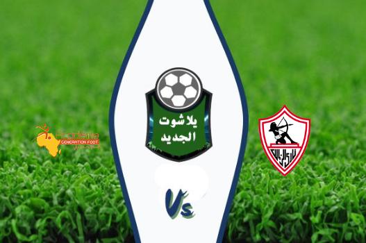 نتيجة مباراة الزمالك وجينيراسيون فوت بتاريخ 29-09-2019 دوري أبطال أفريقيا