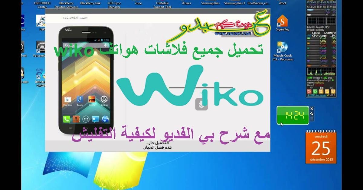 تحميل جميع فلاشات هواتف wiko مع شرح بي الفديو لكيفية التفليش - عبدو
