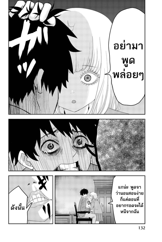 อ่านการ์ตูน Ijimeru Yabai Yatsu ตอนที่ 6 หน้าที่ 3