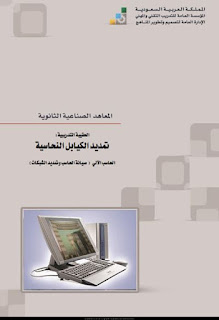تمديد الكيابل النحاسية في الشبكات pdf