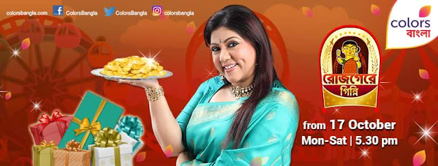 'Rojgere Ginni' Game Show on Colors Bangla Tv Plot Wiki,Host,Promo,Song,Timing