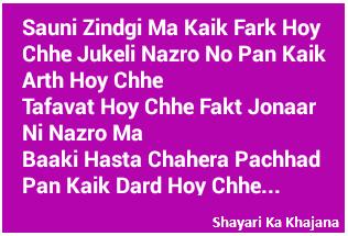 image - sauni zindagi ma kai hoy chhe gujarati shayari