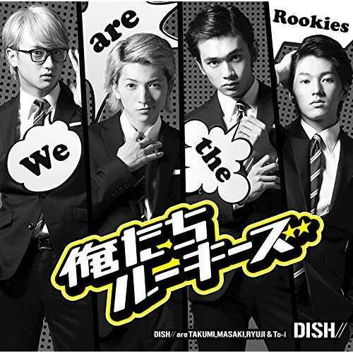 [Single] DISH// – 俺たちルーキーズ (2015.10.23/MP3/RAR)