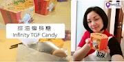 【试用分享 #03】排油瘦身糖 Infinity Cocoa Candy
