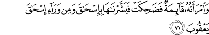 Surat Hud Ayat 71