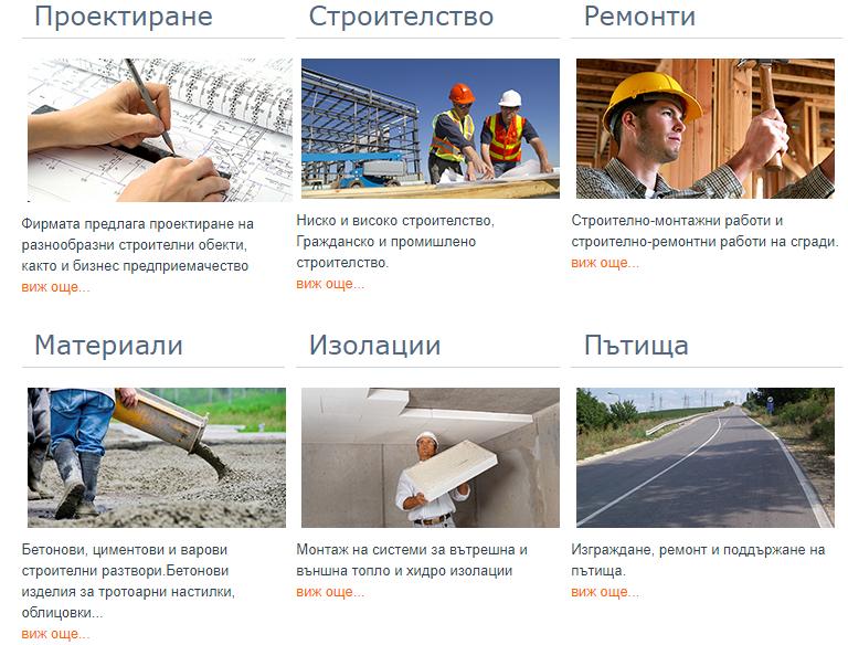 """Добре дошли е официалната Интернет страница на """"Строителен Лидер Варна"""" ЕОД  гр.Варна. Фирмата е основана през1993г. , и е основен изпълните и под-изпълнител на строителни дейности и мениджмънт в строителството. Ние специализираме в изграждането на търговски, промишлени и жилищни сгради, пътно строителство, строителство на инженерна инфраструктура, управление на строителните дейности, както и производство на строителни материали и продукти. Нашият професионален опит обхваща широк диапазон от дейности свързани със строителството – от предварителни консултации на инвестиционни намерения до пълно изграждане и въвеждане в експлоатация на строителни обекти, включително извършване на пълен инженеринг.етертер"""