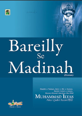 Download: 1Breilly Se Madinah in Roman-Urdu