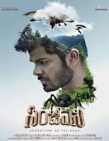 Sanjeevani - Telugu movies 2018 collections