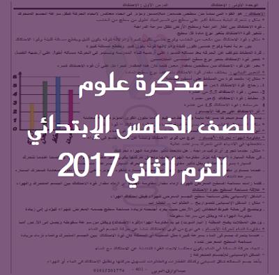 مذكرة علوم للصف الخامس الإبتدائي الترم الثاني 2017