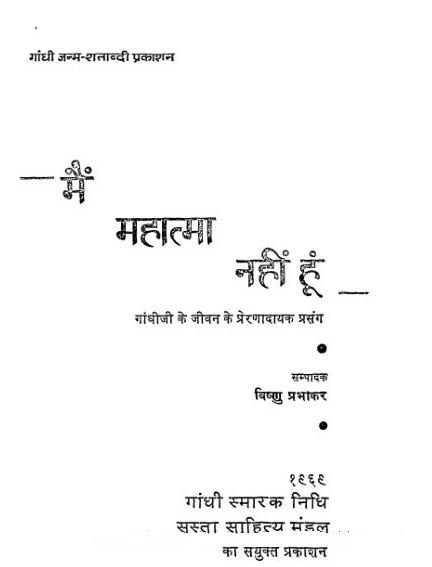 Gandhi Vadh Kyon Download
