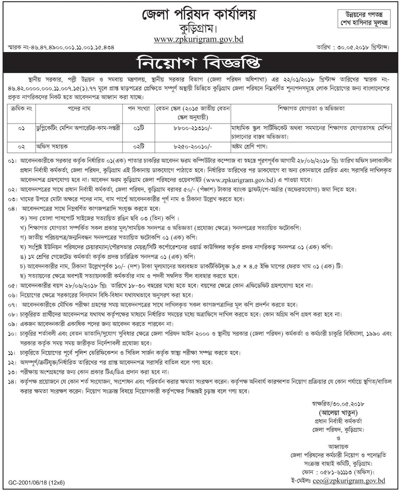 Zilla parishad, Kurigram Job Circular 2018