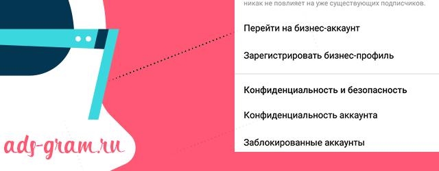 Бизнес-аккаунт в инстаграм как сделать и создать