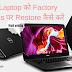 Dell Laptop को Factory Settings पर Restore कैसे करें..?