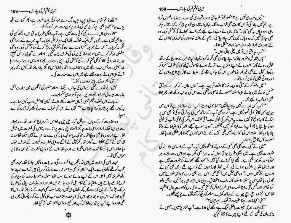 Free Urdu Digests: Teri chasham e nam ki chah mein by
