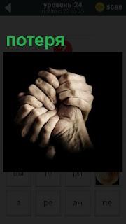 Несколько ладоней сжали одну пожилого человека, тем самым выражая потерю и сочувствие