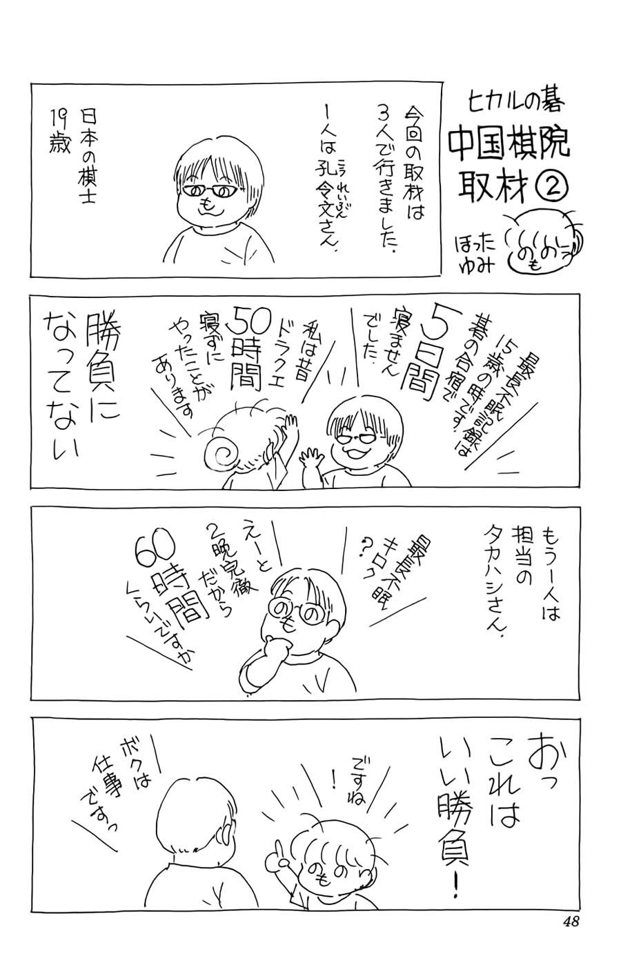 Hikaru No Go hikaru no go chap 132 trang 21