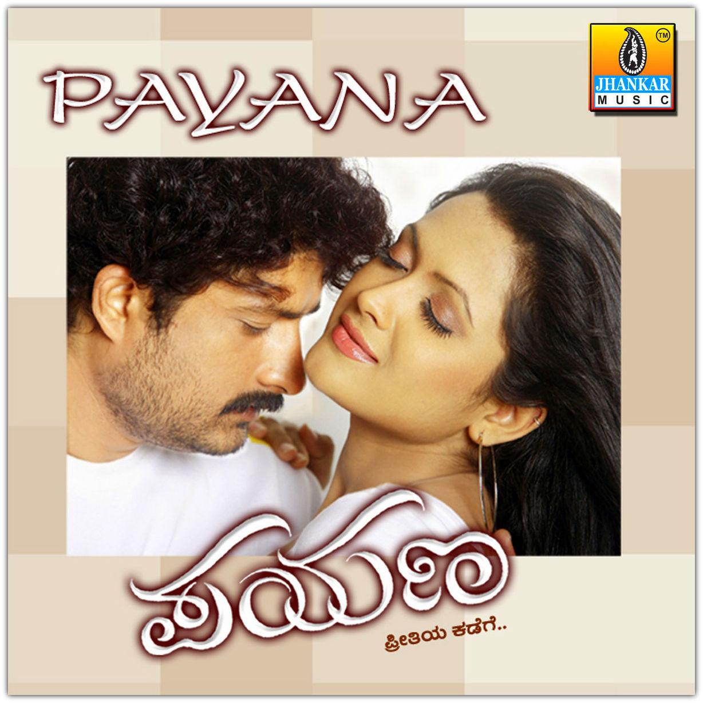 HD Lyrics Hantanata Payana Sanda - Amarasiri Peris