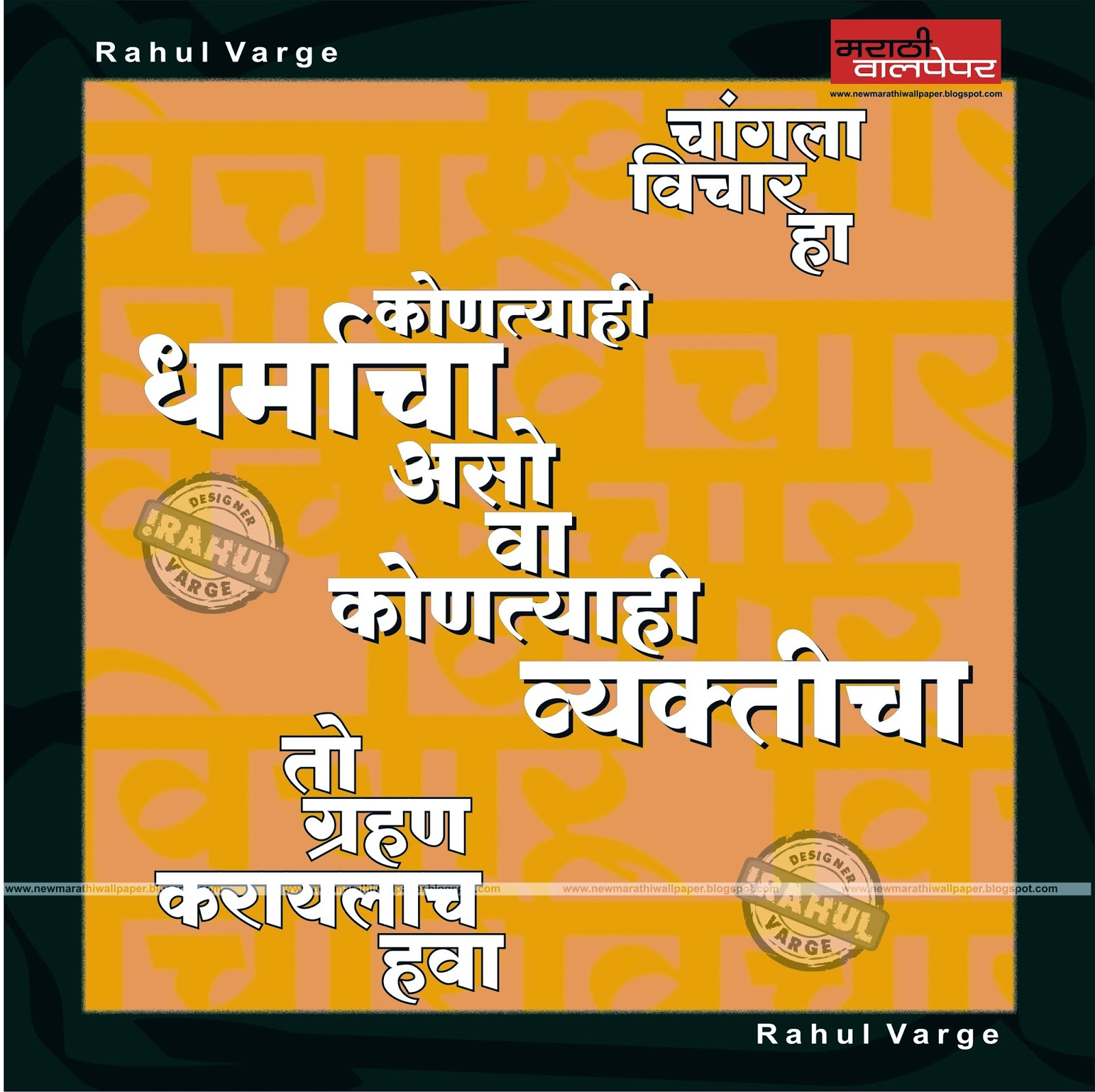 New Good Thoughts In Marathi Ukhane
