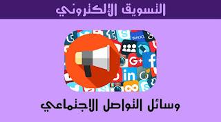أدوات التسويق الالكتروني على مواقع التواصل الاجتماعي