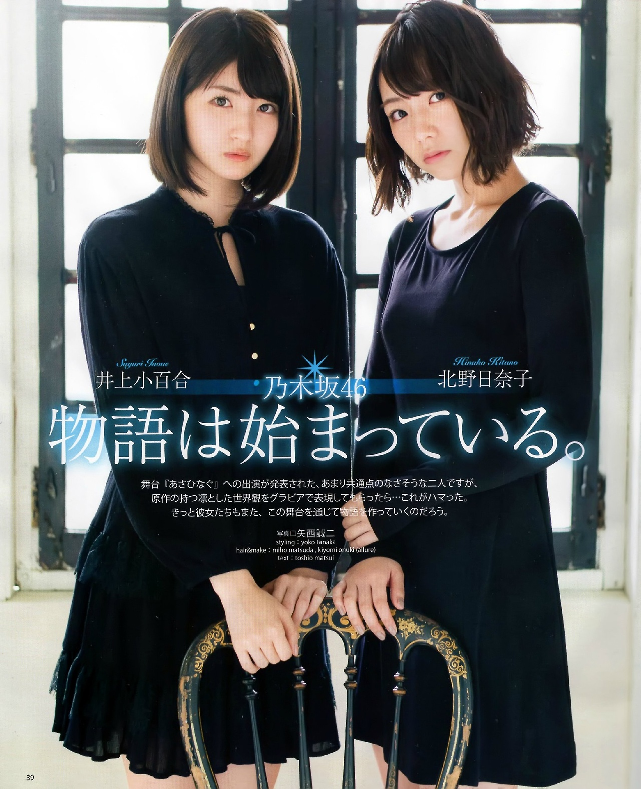 Inoue Sayuri 井上小百合, Kitano Hinako 北野日奈子 Nogizaka46, BOMB! 2017.05 (ボム 2017年05月号)