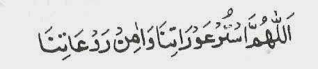 Supplication To Be Recited In The Days Of Hardships And Troubles