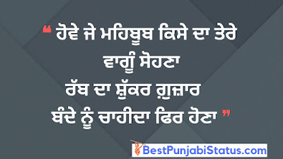 Punjabi Status for WhatsApp and Facebook