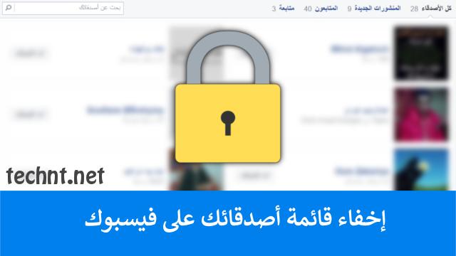طريقة إخفاء قائمة الأصدقاء في فيسبوك على الهاتف والكمبيوتر ( بالصور )