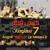"""شاهد فى دقيقة - جيش قطر .. 7 معلومات لا تعرفها عن """"مرتزقة"""" الدوحة"""