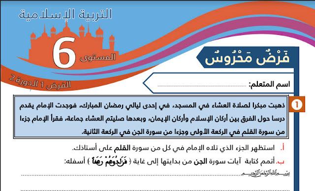 الفرض الأول للدورة الثانية في مادة التربية الإسلامية للمستوى السادس ابتدائي وفق المنهاج المراجع الجديد