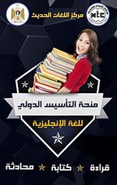 برنامج التأسيس الدولي للغة الانجليزية - باعتماد رسمي من وزارة التربية والتعليم