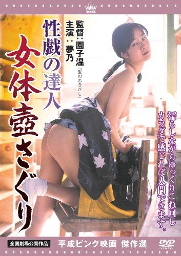 Seigi no tatsujin - Nyotai tsubo saguri (2000)
