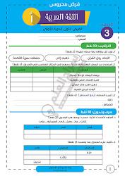 فرض 1 الدورة الأولى في مادة اللغة العربية المستوى الثاالث