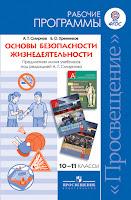 http://web.prosv.ru/item/15963