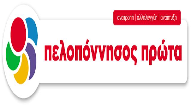 Πελοπόννησος Πρώτα: Τι άλλο θα δούμε στην Περιφέρεια Πελοποννήσου!