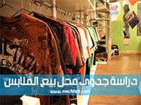 دراسة;جدوى,محل,بيع,الملابس,رجالية
