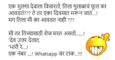 funny joke in marathi language