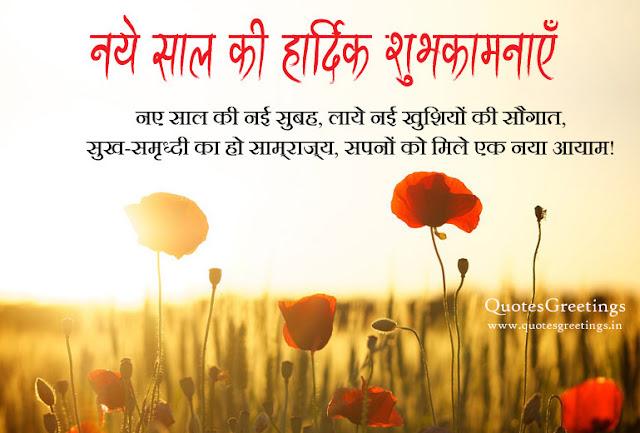 Naya saal mubarak hindi new year wishes and whatsapp status quotes naya saal mubarak hindi new year wishes and whatsapp status m4hsunfo