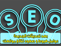 الدرس 157: تعرف على قواعد سيو و تحديثات جوجل الجديدة من اجل تصدر نتائج محركات البحث