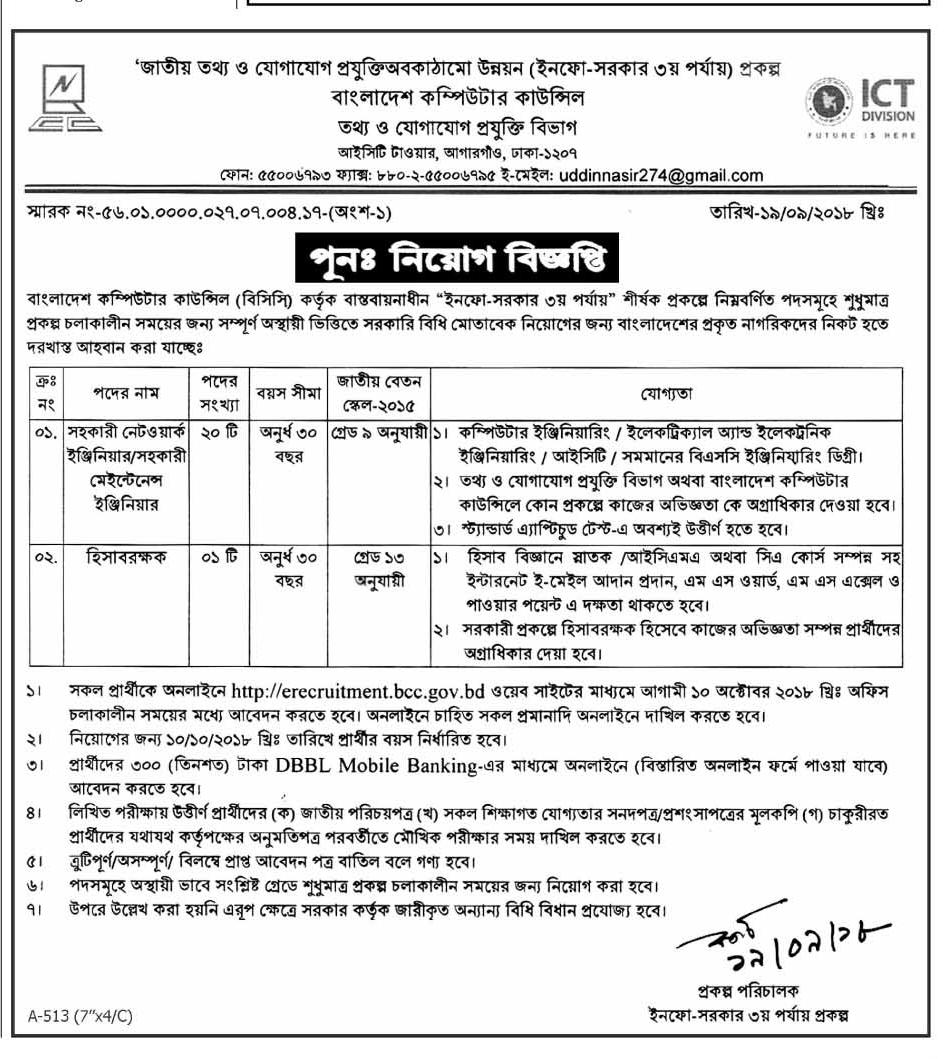 Bangladesh Computer Council Job Circular 2018