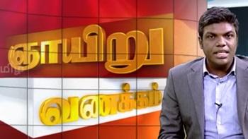 Gnayiru Vanakkam| Ep 1 | 28-03-2016 | IBC Tamil Tv