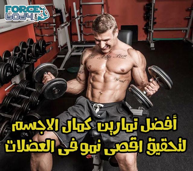 أفضل تمارين كمال الاجسم لتحقيق اقصى نمو فى العضلات