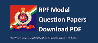 RPF Model Question Papers in Hindi, Tamil, Telugu, Kannada, Malayalam PDF