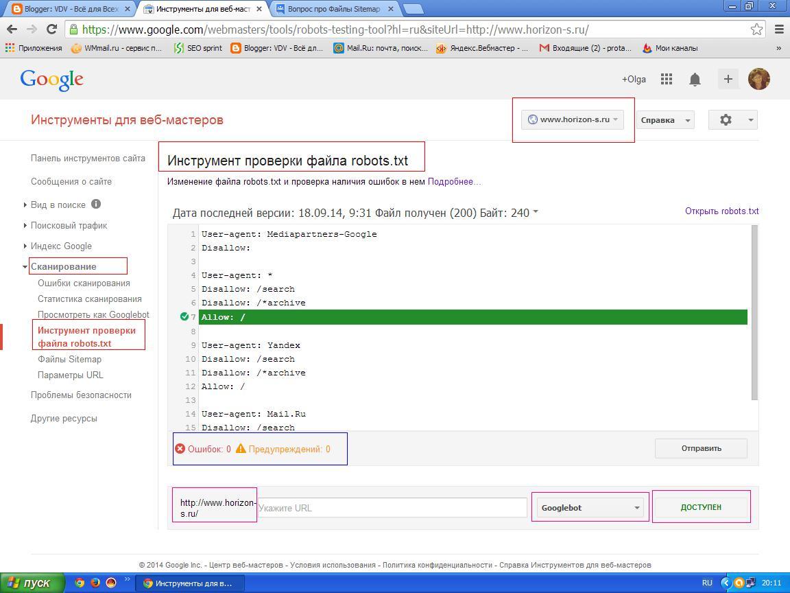 Как в инструментах для веб-мастеров Google проверить созданный файл robots.txt