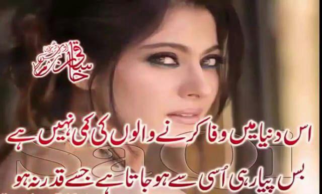 Is Duniya Mei Wafa Karny Walyon Ki Kami Nahi Hai | Urdu Romantic Poetry Images - Romantic Lovers Poetry - Urdu Poetry World