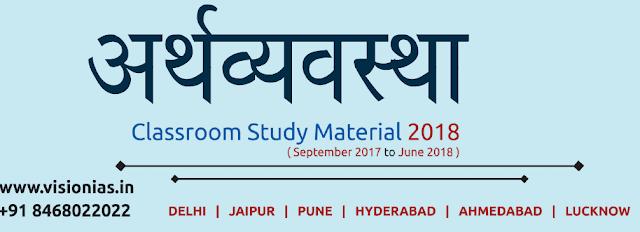VISION IAS Mains 365 Economy 2018 in Hindi