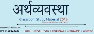 Vision IAS Mains 365 Economy/ अर्थव्यवस्था 2018 in Hindi - Download PDF