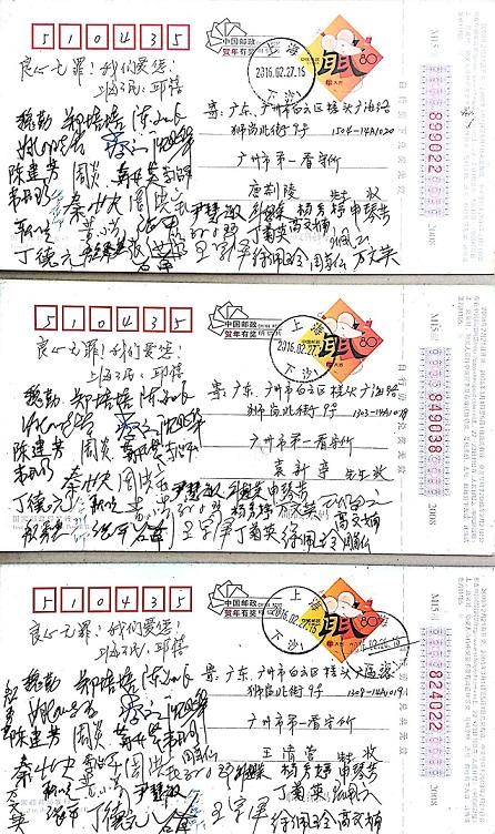 中国民主党迫害观察员:上海人权捍卫者近日再次举牌声援唐荆陵、袁新亭、王清营(图)