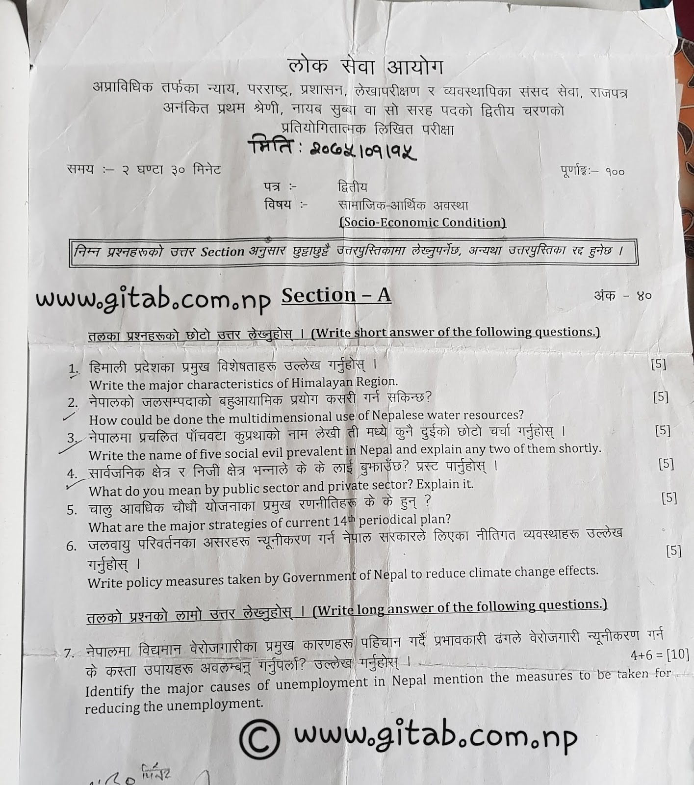 Na.Su. Past Exam Paper (2nd Paper)