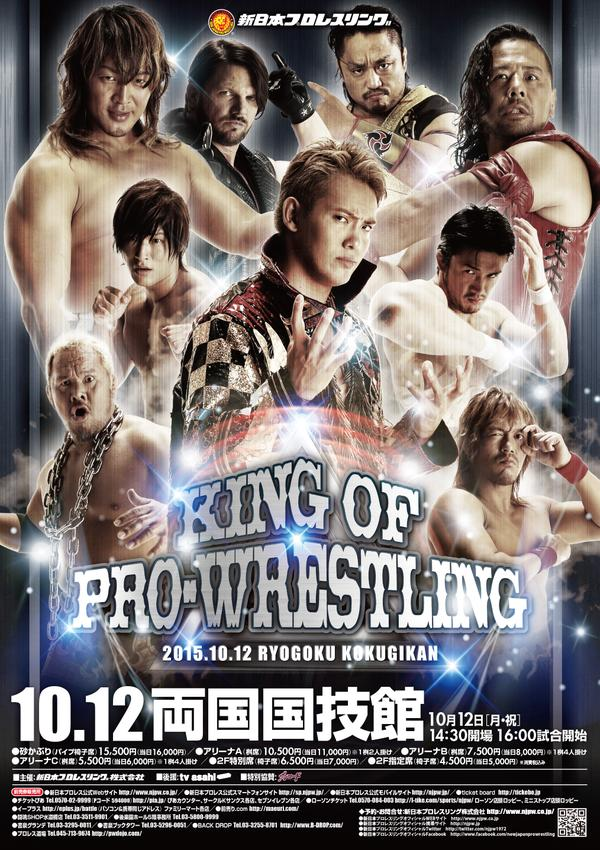 NJPW King of Pro Wrestling 2015