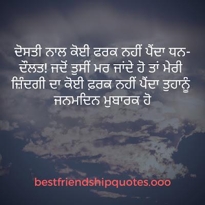 Friendship Quotes In Punjabi
